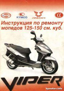 Руководство По Эксплуатации Honda Dio Af 34.Doc