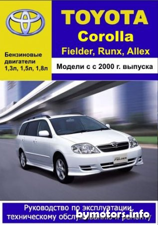 руководство по эксплуатации тойота королла филдер 2007 год двигатель 2zr кузов zr 144