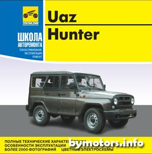CD ����������� �� ������� ��� 31519, 315195, 315143 ������ (UAZ Hunter)
