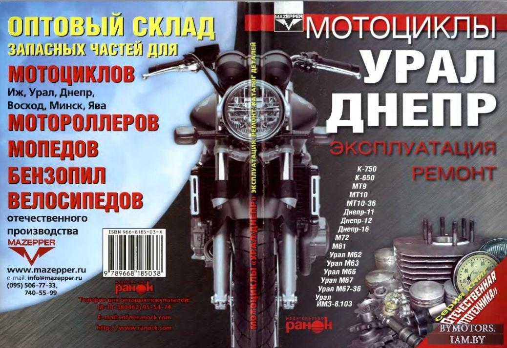 Книга Мотоцикл Урал Ремонт и эксплуатация