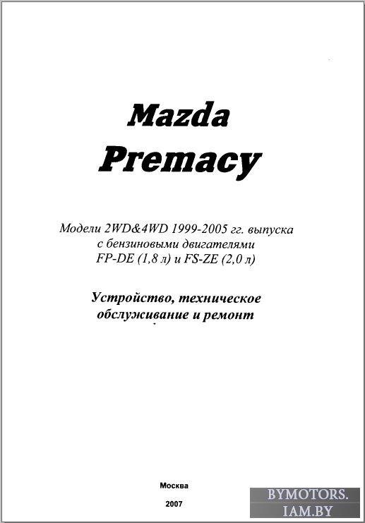 MAZDA Premacy модели 1999-2005