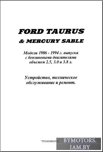 форд таурус 2001 руководство по эксплуатации - фото 4