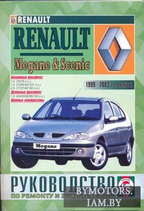Renault Scenic Инструкция Эксплуатации