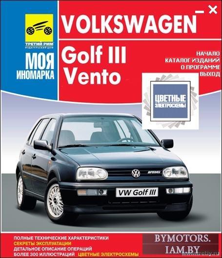 руководство по эксплуатации Vw Golf 3 - фото 10