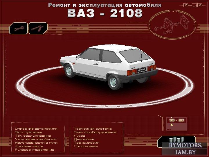 автомобиля ВАЗ 2108