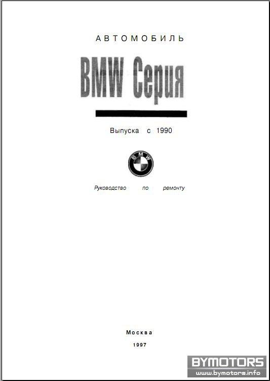 схема предохранителей бмв е36