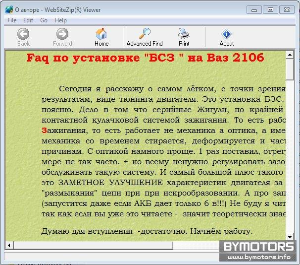 ...двух коммутаторов БСЗ на ВАЗ-21074 - Клуб любителей.
