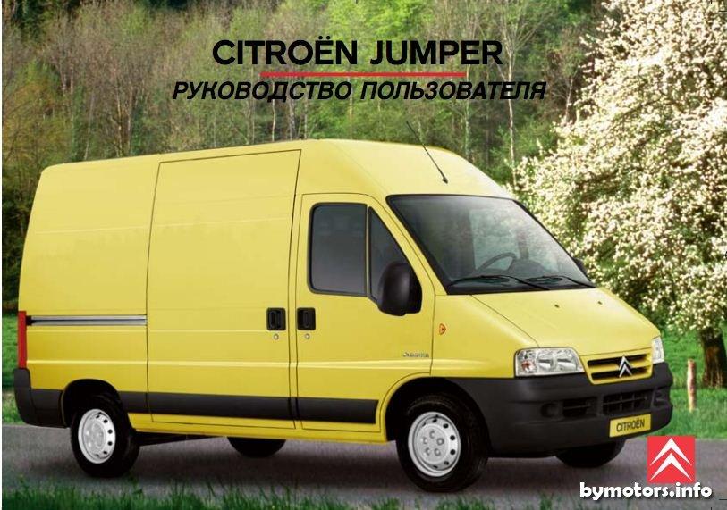 citroen jumper руководство по эксплуатации