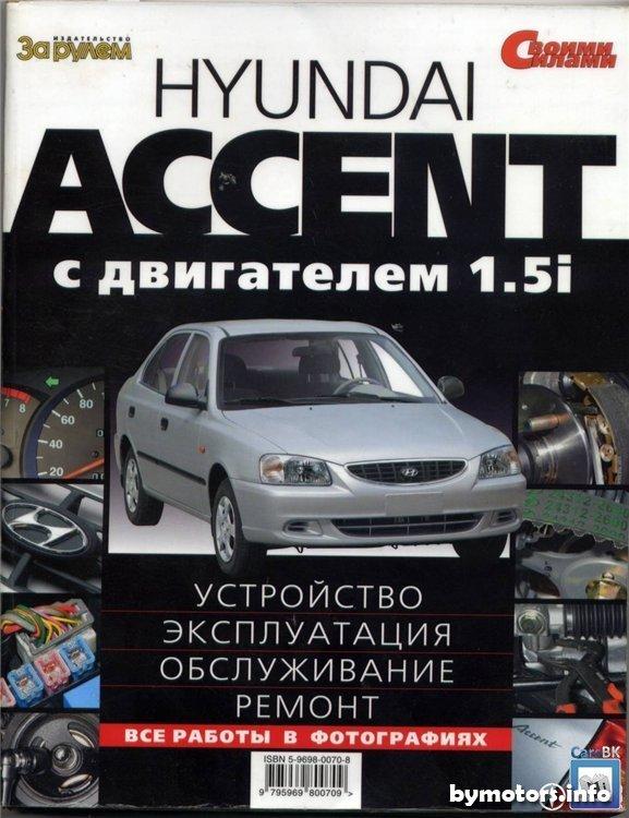руководство по ремонту и обслуживанию hyundai accent 95-99 скачать