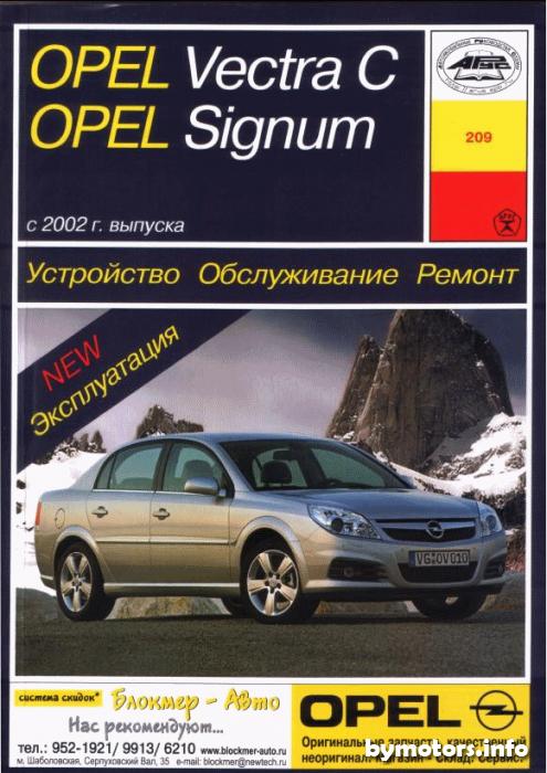 руководство по ремонту опель вектра с 2002 года
