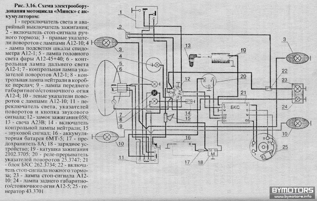 Схема проводки минск 6 вольт